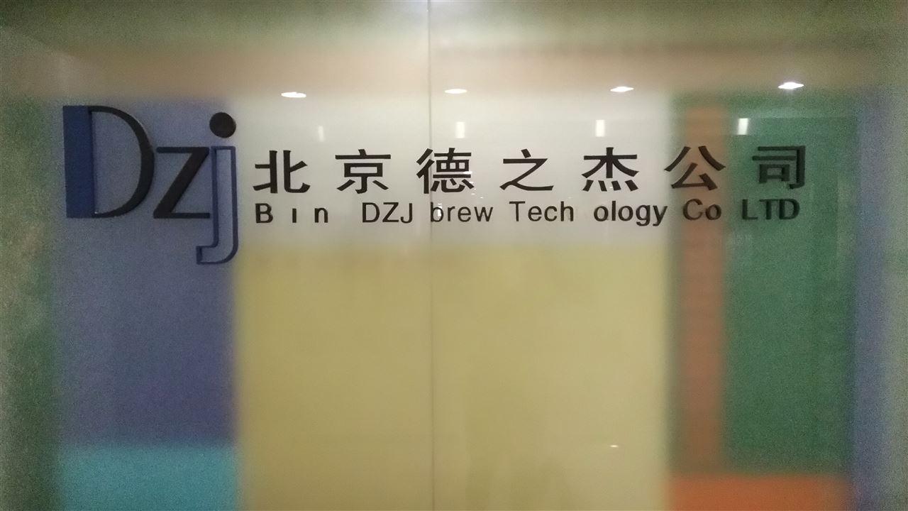 北京德之杰啤酒技术有限责任公司
