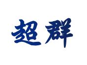 浙江超群机械设备有限公司