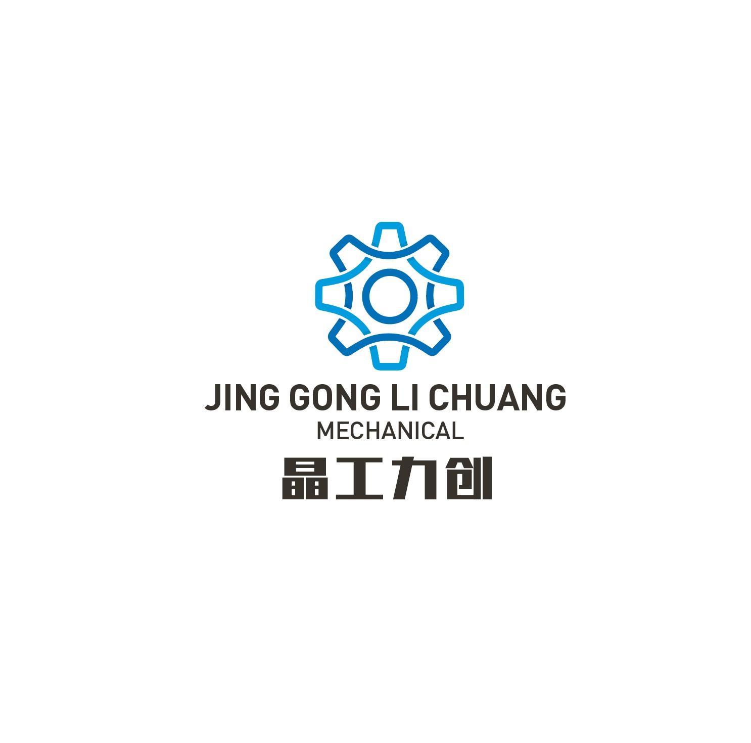 济南晶工力创机械科技有限公司