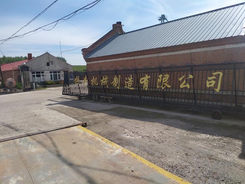绥化市恒丰机械制造有限公司