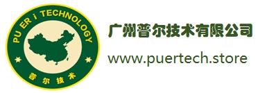 广州普尔技术有限公司