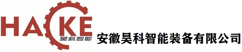 安徽昊科智能装备有限公司