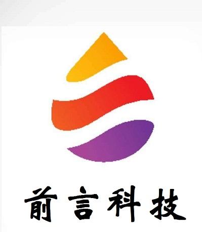 广州市前言计算机科技有限公司