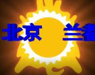 北京兰都中瑞科技发展有限公司