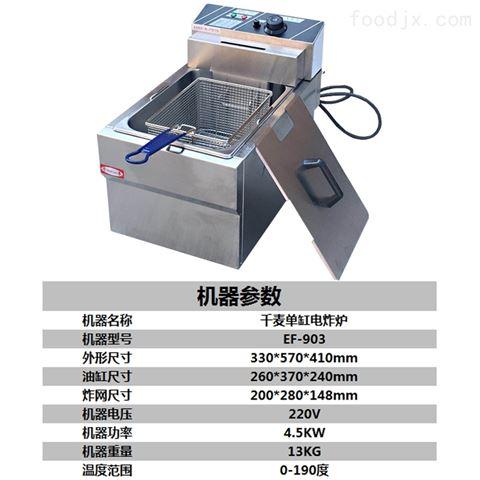 商用单缸电炸炉商用12.5L大容量摆摊油炸锅