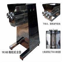 YK160型中药颗粒机