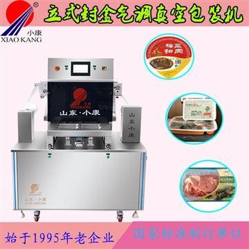 DH-ZQ米饭立式封盒气调真空包装机