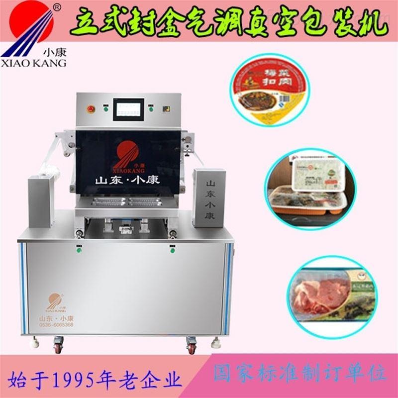米饭立式封盒气调真空包装机