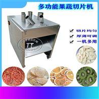 TQP-500B直销萝卜土豆红薯切片机 电动切萝卜片机器