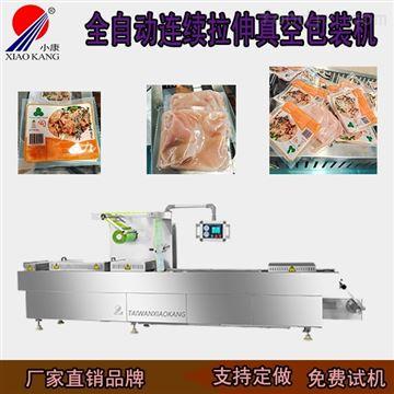 DLZ-320C肉片全自动拉伸膜真空包装机