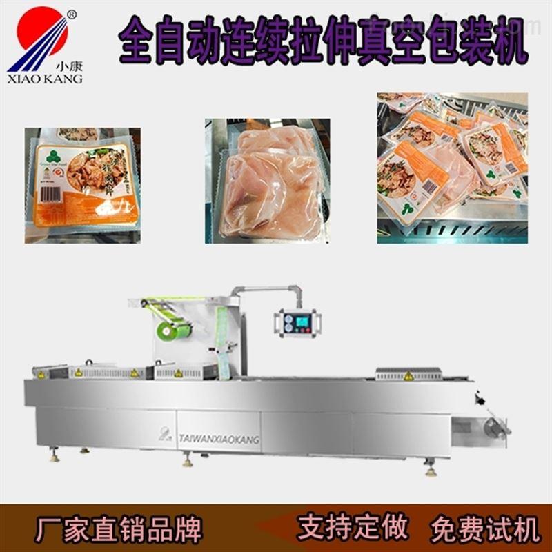 肉片全自动拉伸膜真空包装机