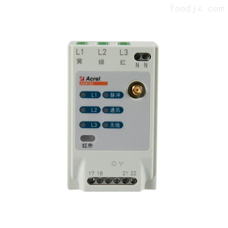 安科瑞无线计量模块 三相有功电能RS485通讯