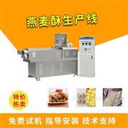 TSE65小型燕麦酥生产线