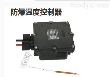 TK-BJ51W-120/15A  防爆溫控器