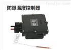 TK-BJ51W-120/15A  防爆温控器