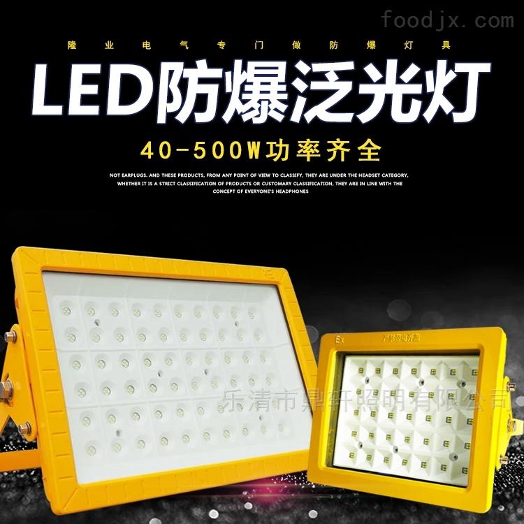 防爆LED照明灯100W/120W油库防爆灯