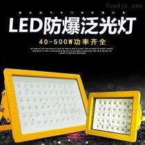 QC-FB008-A防爆LED照明灯100W/120W油库防爆灯