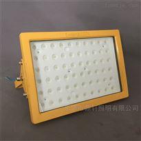 NFK5070-120W鼎轩照明120W壁挂式防爆LED泛光灯220V