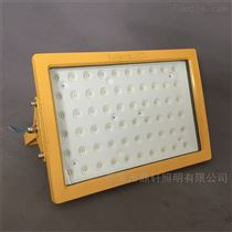 BDE503生产厂家LED防爆泛光灯50W/60W壁挂式座式