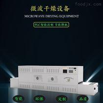 RC-20HM履带式微波硅酸铝保温板烘干设备厂家