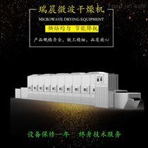 RC-20HM瑞晨香菇菌类微波烘干设备整机不锈钢价格
