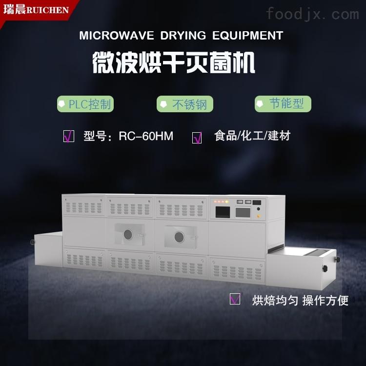 隧道式蜂窝纸板瓦楞纸板微波烘干设备