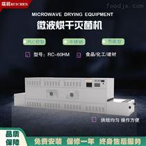 RC-30HM连续式宁夏枸杞微波干燥灭菌机