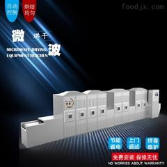 食品微波烘焙熟化设备可定制操作方便