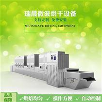 RC-30HM连续式纳米材料泡沫陶瓷微波干燥机厂家
