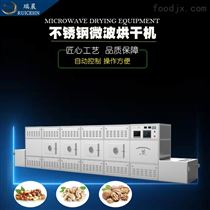 RC-20HM自动连续式甜面酱微波灭菌机厂家品质保障
