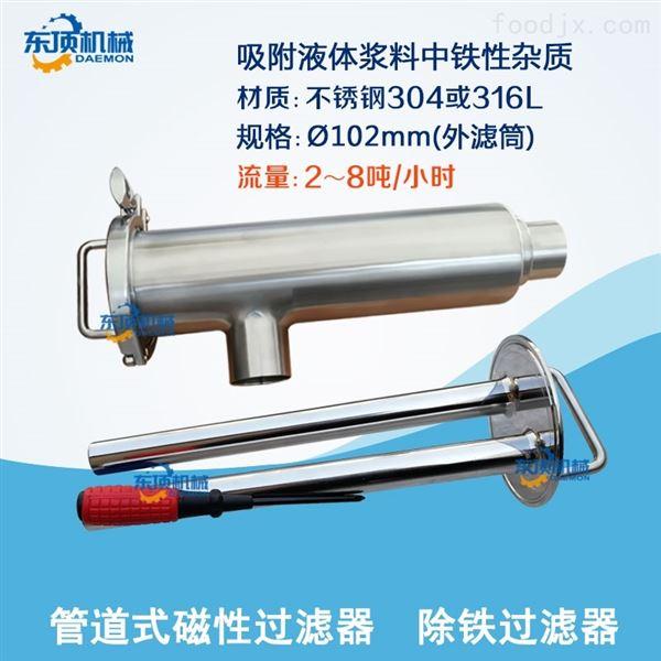 磁性除铁过滤器