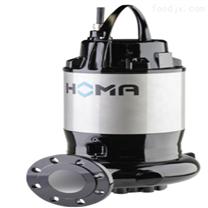HOMA潜水泵