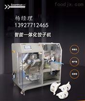 智能一体化饺子机