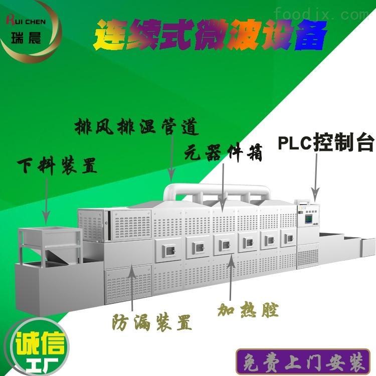 流水线五谷杂粮微波烘焙熟化设备供技术指导