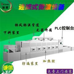 厂家供应人造素肉微波烘干杀菌设备全钢材质