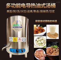 石成金电导热油式汤桶蒸煮面粥多功能电热桶