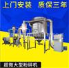 WFH-20/30/60/100/130304不锈钢超微超细脉冲除尘粉碎机