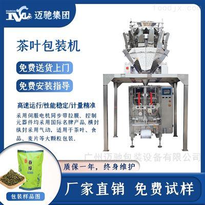 中彩神彩票注册立式袋泡茶自动称重包装机