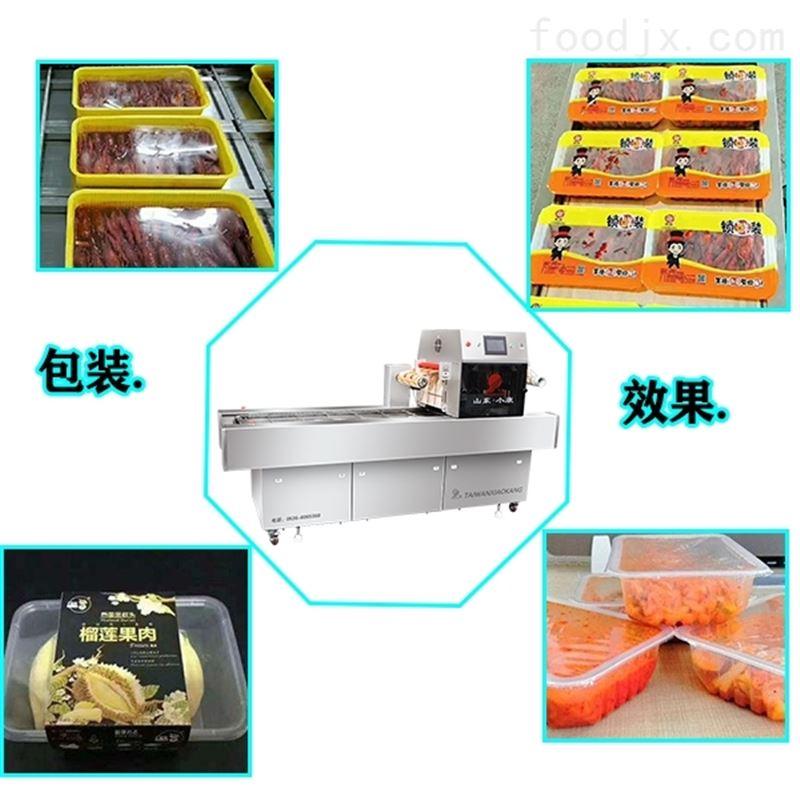 盒式全自动连续气调包装生鲜产品