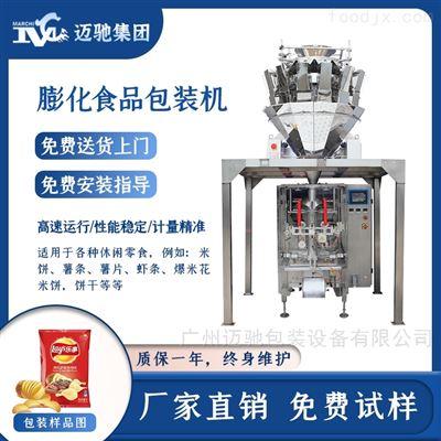 膨化食品包装机器