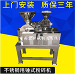 GH-20/30/40/60/80五谷杂粮台板式 万能粉碎机