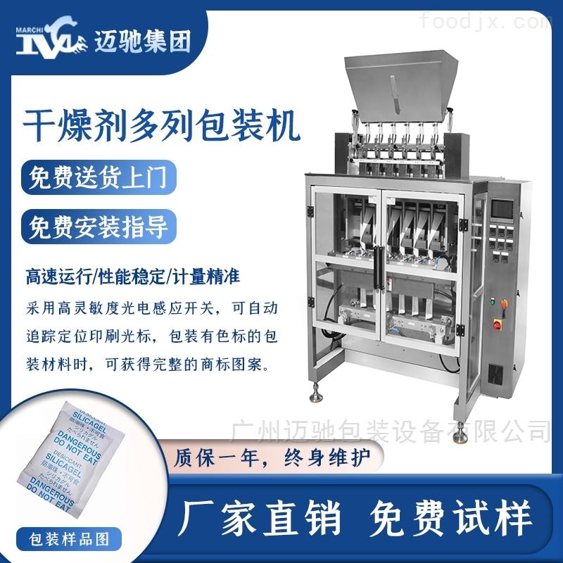 干燥剂包装机多少钱一台