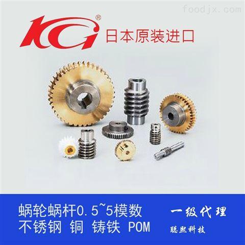 日本协育齿轮(KG)进口精密涡轮蜗杆参数