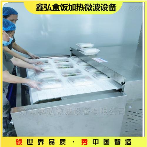配餐中心盒饭微波加热烘干设备