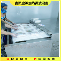 XH-30KW配餐中心盒饭微波加热烘干设备