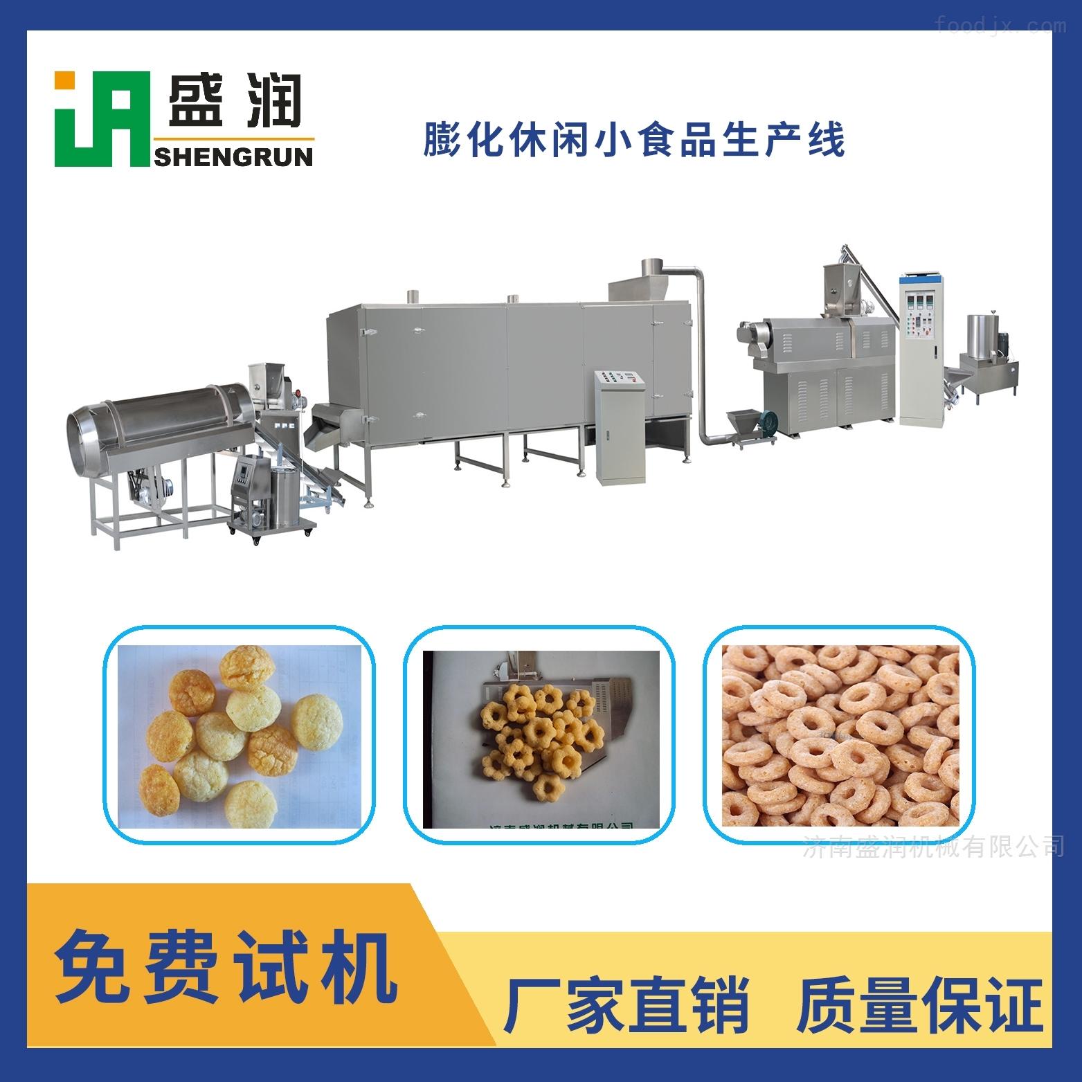 膨化玉米球食品生产机械