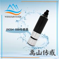 禹山传感Y551-B UV254 COD传感器
