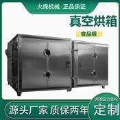 低温脉动真空干燥箱厂家中药浸膏真空烘箱