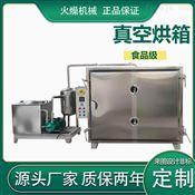 火燥厂家防爆平板式低温加热真空干燥烘箱