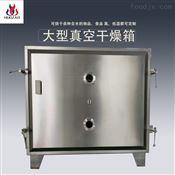 火燥厂家供应中药浸膏真空干燥箱低温烘箱